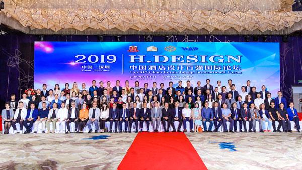 AGE创始人杨彦先生出席中国酒店设计百强国际论坛暨第二届中国百强酒店设计H.DESIGN大赛